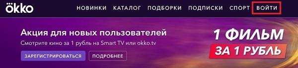 Приложение Окко для СМАРТ-ТВ: как установить и пользоваться okko