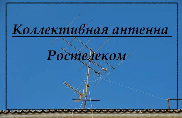 Телевизионная антенна Ростелеком - способы подключения