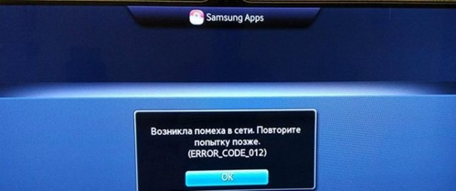 Ошибки для телевизора error exe 001 samsung smart tv