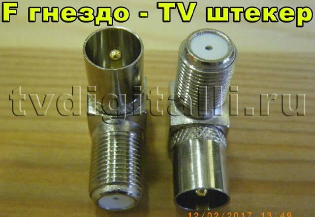 f разъем для ТВ кабеля - подключение к телевизору