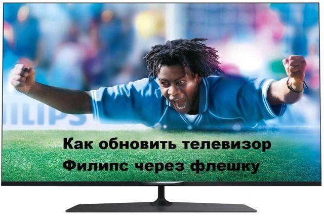 cхема телевизора Филипс 55pfs7309 - серия, диапазон, контроллер